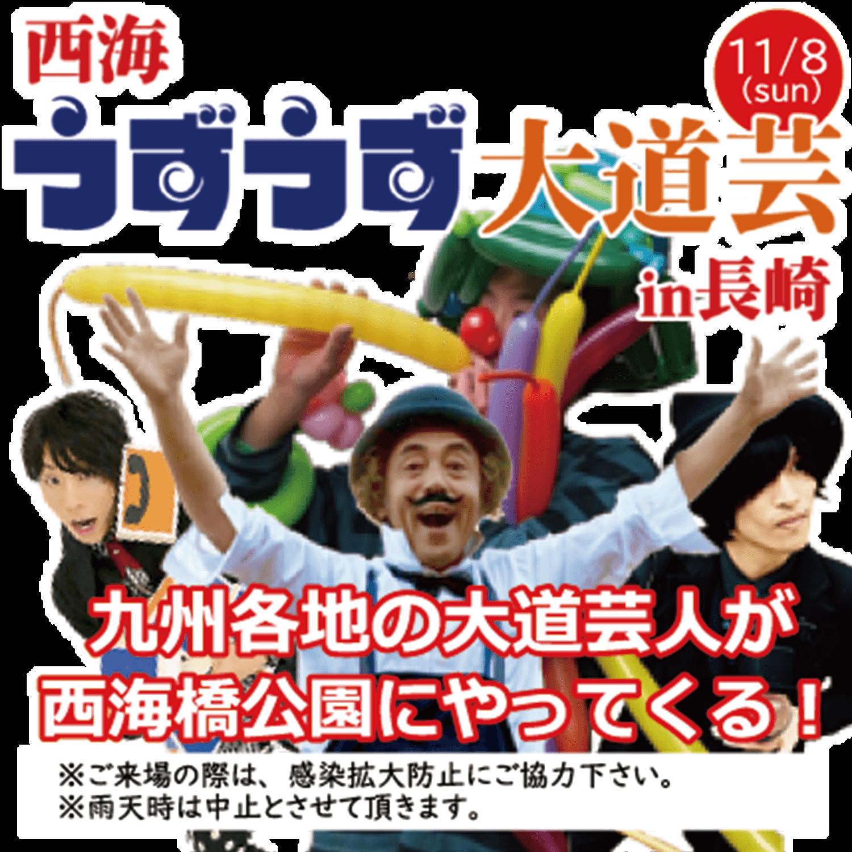 11/8(日) 西海うずうず大道芸 in 長崎/九州各地の大道芸人が西海橋公演にやってくる!※ご来場の際は、感染拡大防止にご協力ください。※雨天時は中止とさせていただきます。