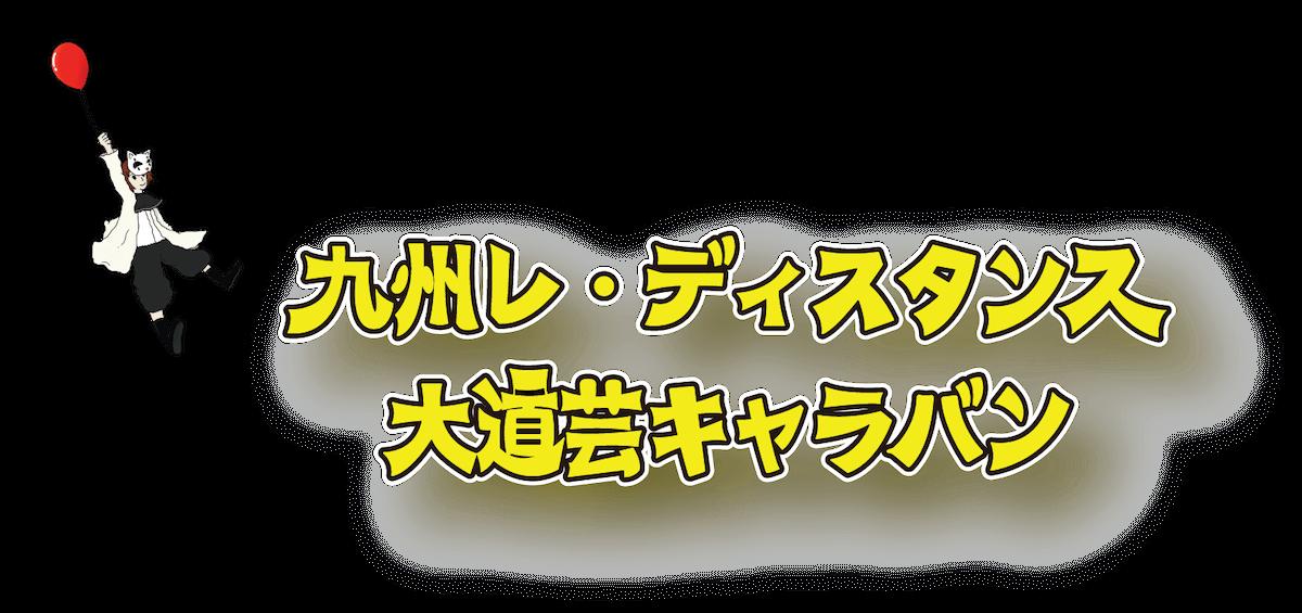 九州レ・ディスタンス大道芸キャラバン