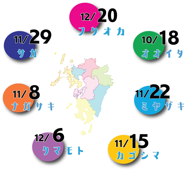 九州レ・ディスタンス大道芸キャラバン会場地図